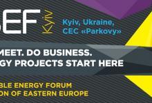 9-й Международный Форум и Выставка Устойчивой Энергетики SEF-2017 KYIV – новые энергетические технологии, ВИЭ и энергоэффективность
