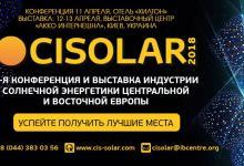 CISOLAR-2018 - 7-а Міжнародна Конференція та Виставка Сонячної Енергетики в Центральній та Східній Європі