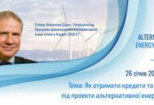 Alternative Energy Club - 26 січня 2017 - Як отримати кредити та гранти під проекти альтернативної енергетики