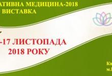 Спеціалізована виставка «Альтернативна медицина-2018» і Ярмарок ЗДОРОВ'Я та екотоварів-2018