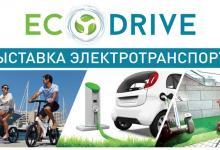 Состоялась международная выставка электротранспорта Eco Drive 2017
