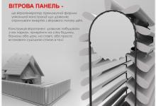 Украинец придумал инновационную ветровую панель