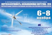 XI Международная выставка энергоэффективность. Возобновляемая энергетика - 2018