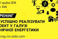 Тренінг «Як успішно реалізувати проект у галузі сонячної енергетики» відбудеться У Києві
