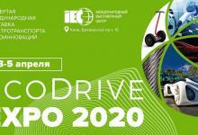 EcoDrive EXPO 2020 – четвертая Международная выставка электротранспорта и экоинноваций состоится 3-5 апреля