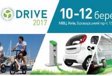 Выставка электротранспорта ECO DRIVE 2017 - 10-12 марта 2017, Киев, МВЦ