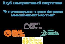Пройшло друге засідання Клубу Альтернативної Енергетики - Як отримати кредити та гранти під проекти альтернативної енергетики