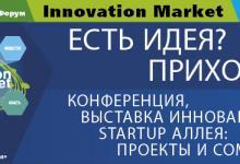 Международный форум «Innovation Market» состоится 21 - 24 ноября 2017