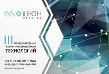 Важнейшее событие украинского рынка инноваций InnoTech Ukraine состоится в апреле