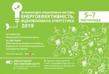 XII Міжнародна спеціалізована виставка
