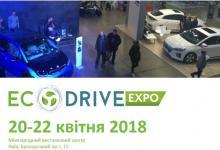 EcoDriveExpo 2018 – щорічна міжнародна виставка електротранспорту, 20-22 квітня