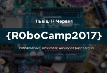 R0boCamp Conference - масштабна подія для справжніх поціновувачів технологій