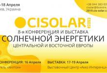 CISOLAR 2019 представит новые возможности для развития солнечной энергетики в Центральной и Восточной Европе