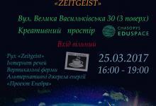 Z-DAY 2017! - щорічна зустріч учасників руху