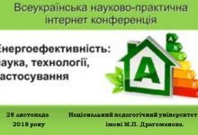 Всеукраїнська науково-практична конференція: «Енергоефективність: наука, технології, застосування» відбудеться 28 листопада 2018 року