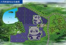 Солнечную электростанцию в форме Панды запустили в Китае