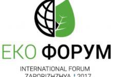 «Еко Форум - 2017» 1-й спеціалізований міжнародний Запорізький екологічний форум
