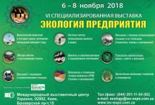 VI Специализированная выставка экология предприятия пройдет 6-8 ноября 2018 г.