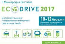 Виставка Eco Drive 2017 - ключова подія в галузі електричного транспорту