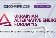 Украинский форум по альтернативной энергетике '16. Онлайн-трансляция