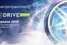 Виставка EcoDrive – весна 2018 – Ключові події в галузі електричного транспорту