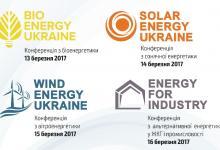 Alternative Energy Week - 13-16 марта 2017 года - Неделя Альтернативной Энергетики, Украина