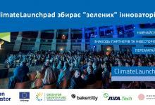 В Івано-Франківську обиратимуть «найзеленіші» бізнес-ідеї для міжнародного конкурсу ClimateLaunchpad