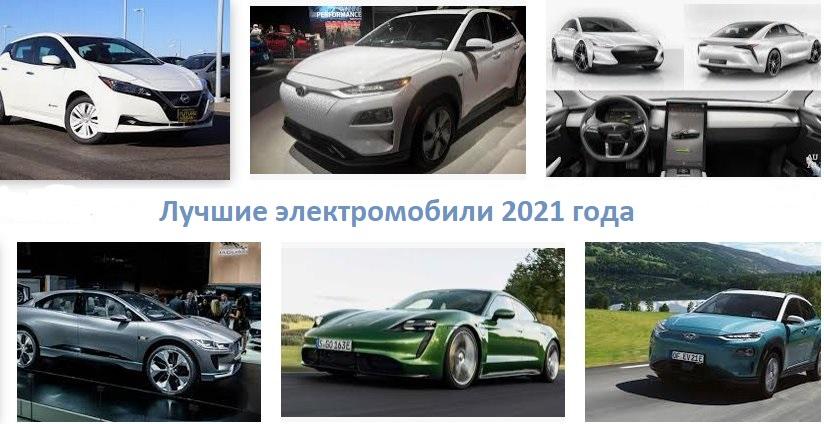 Рейтинг электромобилей 2021 года