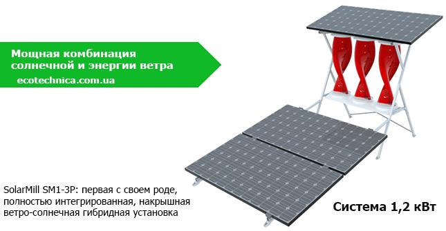 SolarMill - гибридная установка солнечная мельница