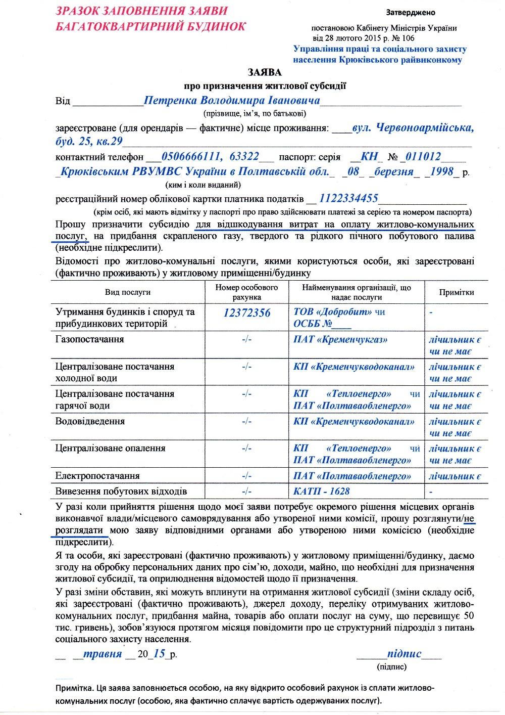 бланк декларации на получение субсидии