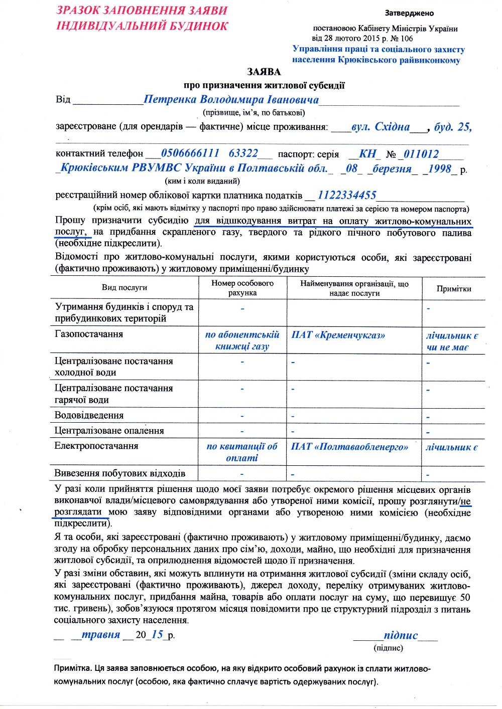 subsidiya ukraina obrazets zayavleniya dom
