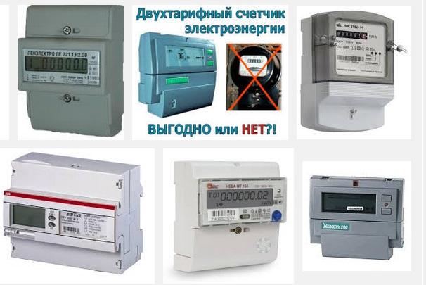 Стоимость двухтарифного счетчика электроэнергии в украине